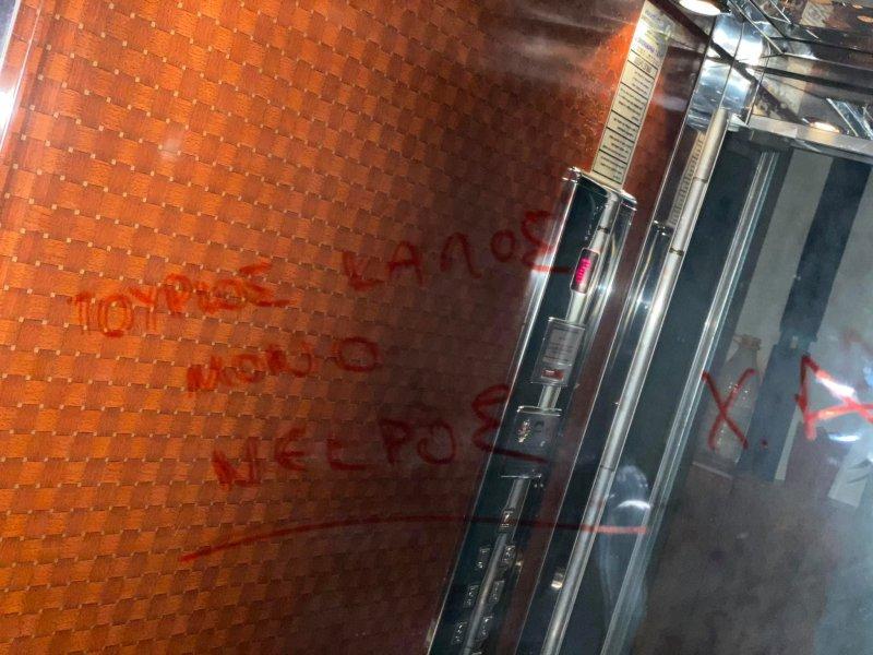 Yunanistan'da, Türk Müftü Mete'nin oturduğu apartmanın asansörüne 'En iyi Türk, ölü Türk' yazıldı